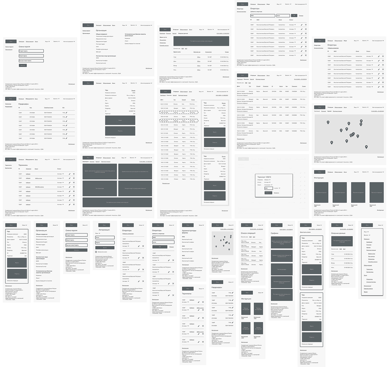 Interface wireframes